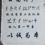 Lijiang -Hauptstadt des Naxi-Reiches